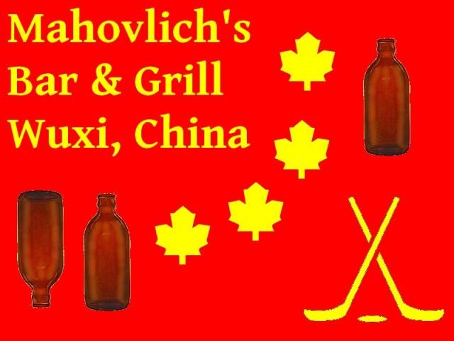 Mahovlich bar & Grill